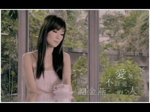 謝金燕「愛著不該愛的人」官方MV