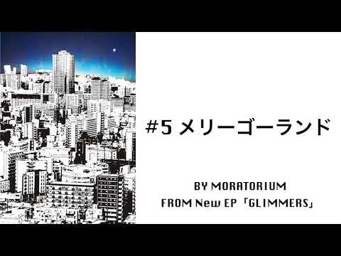 MORATORIUM - メリーゴーランド[Official Audio]