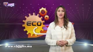 النشرة الاقتصادية ليوم الإثنين 19 دجنبر 2016       إيكو بالعربية