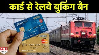 Breaking News: IRCTC bans debit card transactions for seve..
