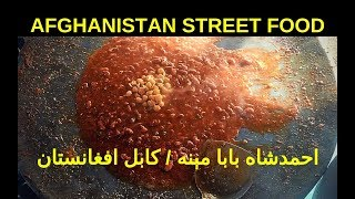 How to Cooking Beans in Kabul city | Afghanistan Street Food | 2019 |