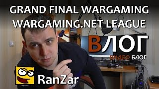 Превью: ВЛОГ: Гранд Финал Wargaming League 2015. Рандомные Зарисовки.