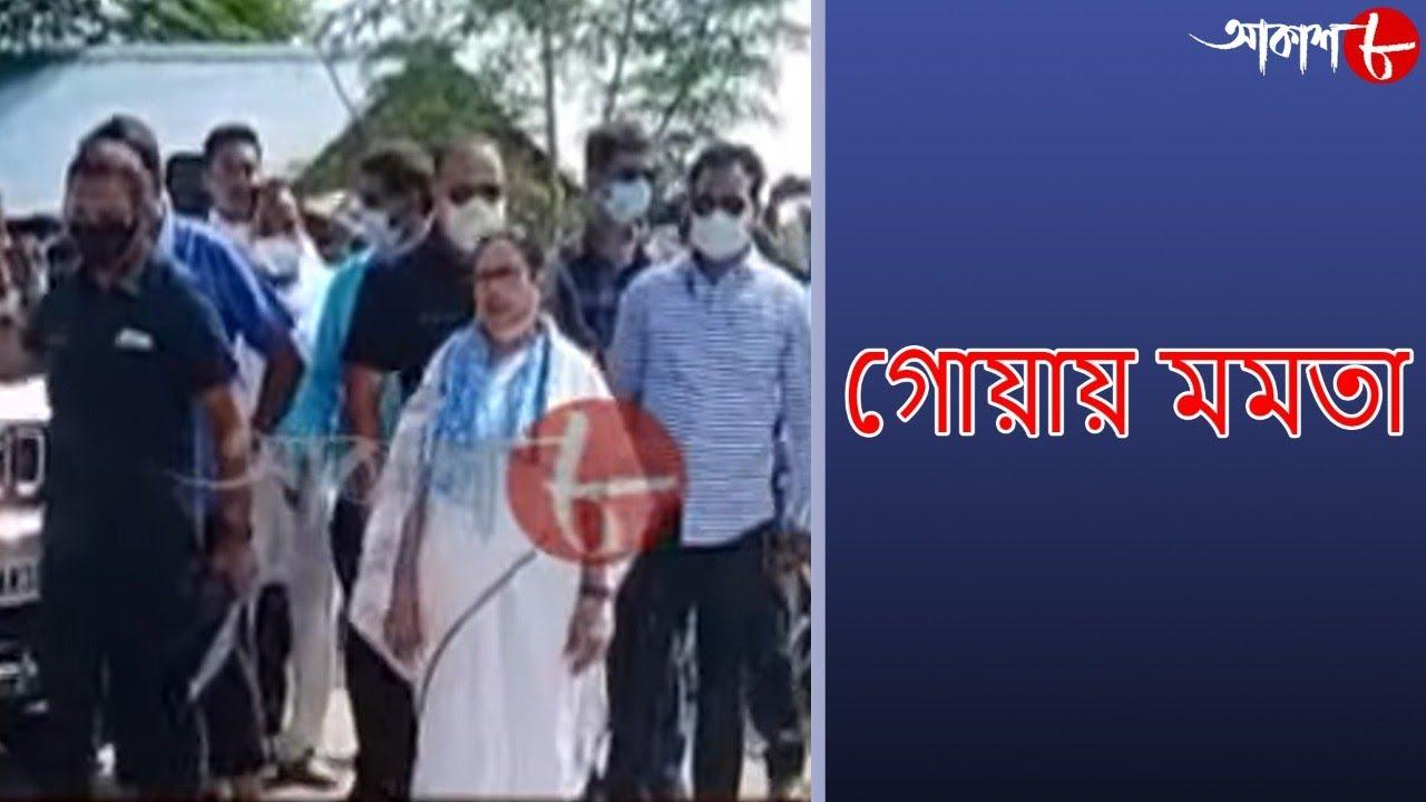 গোয়ায় মমতা | 8Pm Aakash Barta Live | Date 28/10/2021 | Bengali Popular News | Aakash Aath
