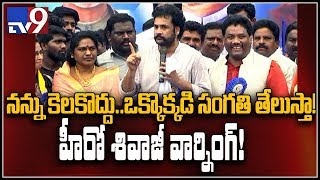 Hero Sivaji speech at Rajyanga Parirakshana Maha Rally in ..