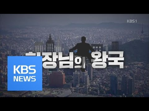 [시사기획 창]재벌갑질 청산 프로젝트 1편 : 회장님의 왕국 / KBS뉴스(News)