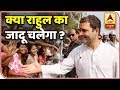 Big Debate: Has Opposition Accepted Rahul Gandhi As The Leader Of Alliance? | ABP News