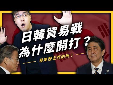 【 志祺七七 】日韓貿易戰的開打居然跟二戰有關!?《 從