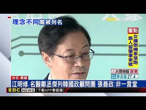 江明修驚訝列韓國政顧問團 張善政:同意才列名