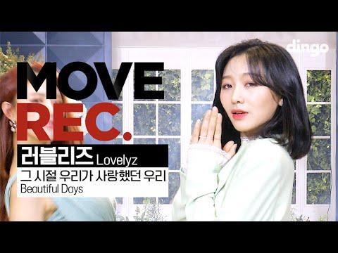 알라딘 자스민 공주 빙의한 러블리즈 - 그 시절 우리가 사랑했던 우리 (Lovelyz - Beautiful Days) Performance video 4K [MOVE REC] 딩고