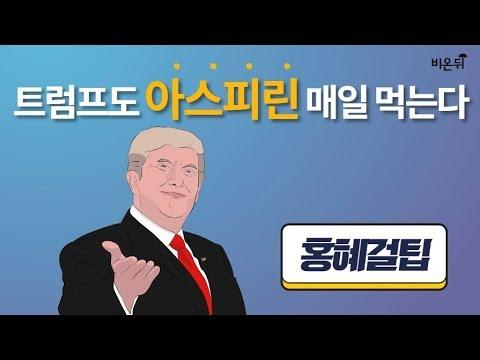 [New][홍혜걸 팁] 트럼프도 아스피린 매일 먹는다