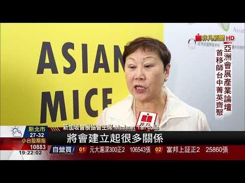 【非凡新聞】亞洲會展產業論壇 國際會展菁英齊聚台中