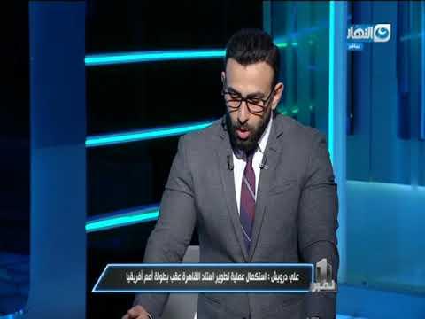 نمبر وان | رئيس هيئة ستاد القاهرة يكشف عن موعد فتح أبواب ستاد القاهرة غدا قبل مباراة مصر الكونغو
