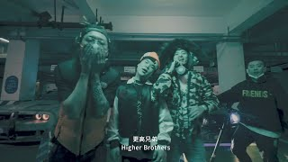 HIGHER BROTHERS TOKYO DRIFT FREESTYLE 🇨🇳🏎♨️