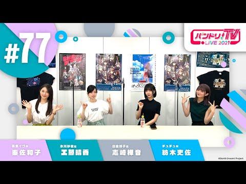 バンドリ!TV LIVE 2021 #77 & バンステ!2021 #4のサムネイル