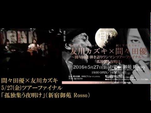 間々田優 LIVE 「なんば白鯨チラみせ」