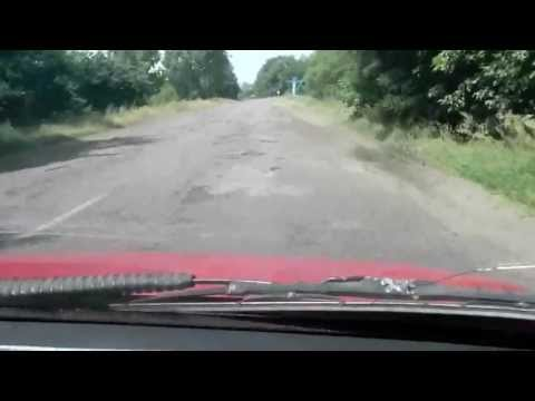 Долбанные дороги Украины.Дорога Ямполь Шостка.