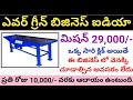 New Business Ideas in Telugu 2021   Business Tips   High Demand Business Ideas   Latest Business