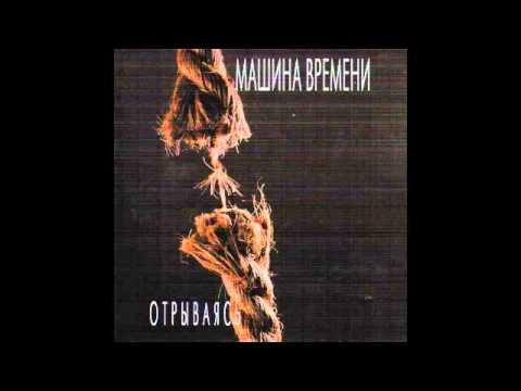 Машина Времени - Фрейлекс (Audio)