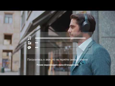 Sony MDR-1000X – Изменение режима окружающего звука