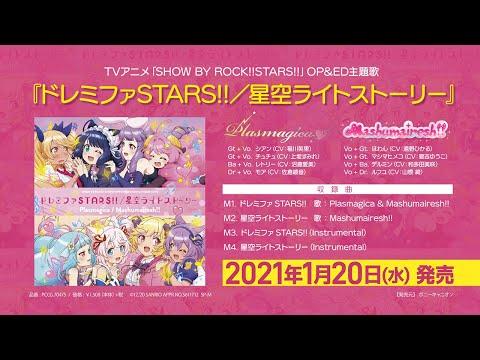 【STARS!!主題歌CD】OP&ED主題歌『ドレミファSTARS!!/星空ライトストーリー』試聴動画