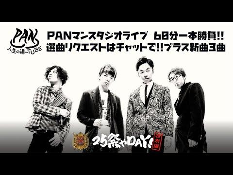 PAN結成25周年記念イベント「25祭やDAY!」特別編 【PANマンスタジオライブ 60分一本勝負!!選曲リクエストはチャットで!!プラス新曲3曲】