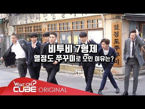 BTOB(비투비) - 비트콤 #36 (2017 BTOB TIME ~우리들의 콘서트~ 포스터 & VCR 촬영 현장 비하인드)