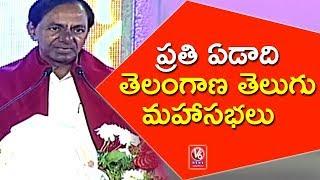 CM KCR's Speech @ Prapancha Telugu Mahasabhalu Closing Cer..