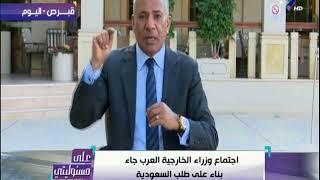 أحمد موسي: لابد ان يتحرك العرب لوقف الأطماع الإيرانية في المنطقة ...