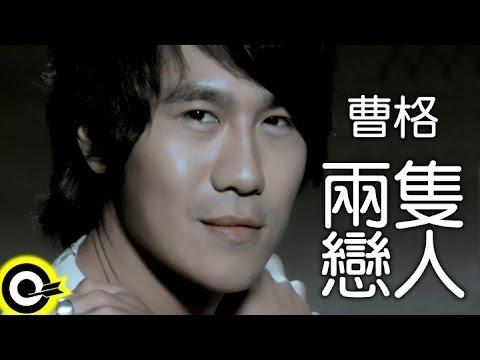 曹格-兩隻戀人 (官方完整版MV)