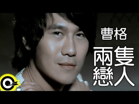 曹格 Gary Chaw【兩隻戀人】Official Music Video
