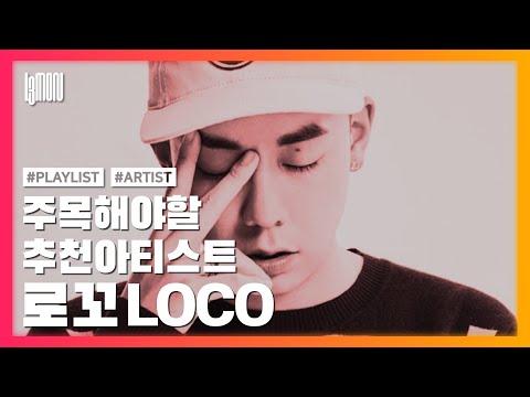 로꼬 LOCO 노래모음 베스트 20곡 [가사첨부]