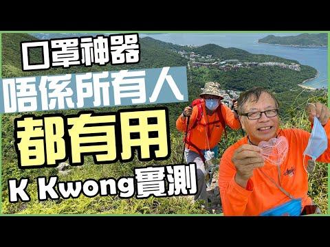 運動口罩|K Kwong行山實測|只有納米纖維口罩有用