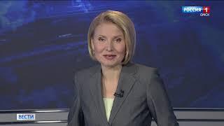 «Вести Омск», дневной эфир от 24 сентября 2020 года