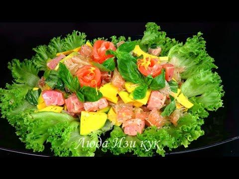 """Бесподобный салат """"СЕКРЕТ АФРОДИТЫ"""" на праздничный стол Люда Изи Кук салаты salmon avocado salad"""