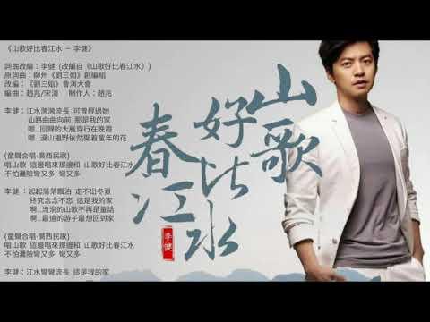 李健 Li Jian 《山歌好比春江水》 最遠的游子最想回到家  20180412 上線