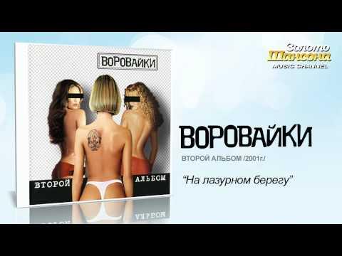 Воровайки - На лазурном берегу (Audio)