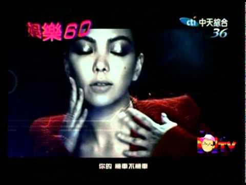 張惠妹‧ 渴了‧MV∥1分鐘版本∥【你在看我嗎】專輯
