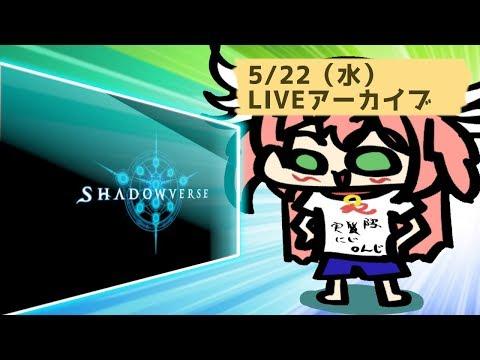 【shadowverse】アディ・・・