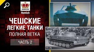Чешская ветка ЛТ -  Часть 2 - Будь готов! - от Homish