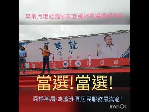 李翁月娥蒞臨候友宜蘆洲競選總部大會場