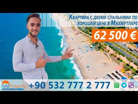 Недвижимость в Турции. Купить квартиру в Алании всего за 625 €/м2 от собственника.