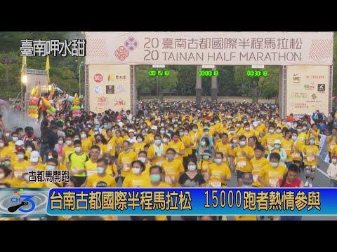 台南古都國際半程馬拉松 15000跑者熱情參與