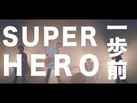 SUPER HERO / いつまでもそのテンポで