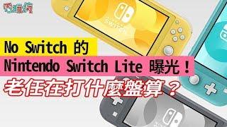 No Switch 的 Nintendo Switch Lite 曝光!老任在打什麼盤算?
