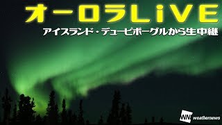 オーロラLiVE アイスランド / Northern lights LiVE Cam in Iceland