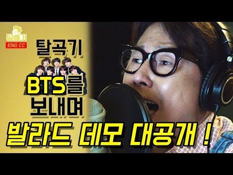 BTS 발라드까지 탈곡 완료! 첫 타겟을 보내며... [탈곡기 ep11]