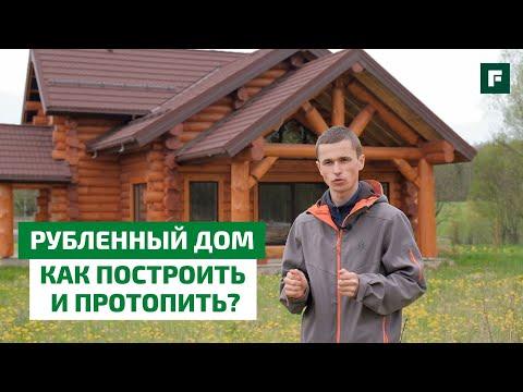 Дом из бревна с мансардой и вторым светом: история стройки с практическими советами // FORUMHOUSE