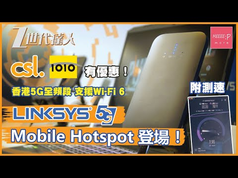 Linksys 5G Mobile Hotspot登場! 香港5G全頻段 支援Wi-Fi 6 csl/1010有優惠!