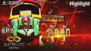 หน้ากากตุ๊กตุ๊ก | EP.5 | THE MASK LINE THAI