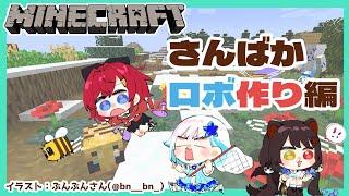 【Minecraft】設計図!?そんなものはない!さんばかマイクラ~ロボ作り編~【戌亥とこ/にじさんじ】